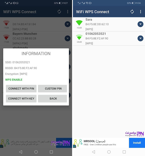 تحميل برنامج wps connect للوايفاي