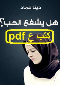 تحميل رواية هل يشفع الحب pdf دينا عماد