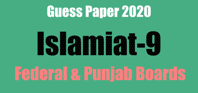 9th Class Islamiat (Compulsory) Guess Paper 2020