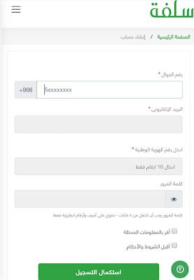 تعرف على منصة سلفة Sulfah السعودية للتمويل الشخصي السريع