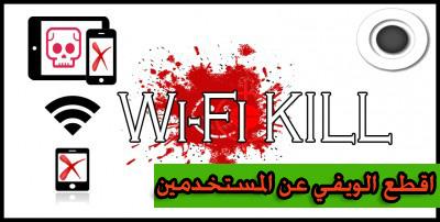 تحميل WiFikill pro للاندرويد 2019 برنامج قطع الانترنت على المتصلين بالشبكة