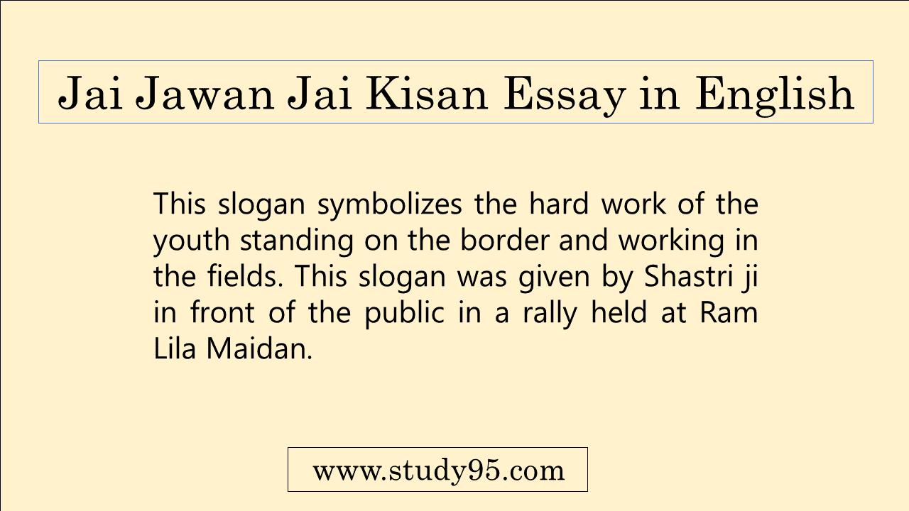Jai Jawan Jai Kisan Essay
