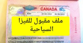 طلب فيزا كندا