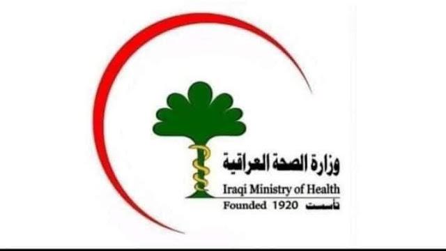 الصحة تعلن عن تسجيل 55 إصابة و20 حالة شفاء من مرض كورونا في العراق اليوم؟