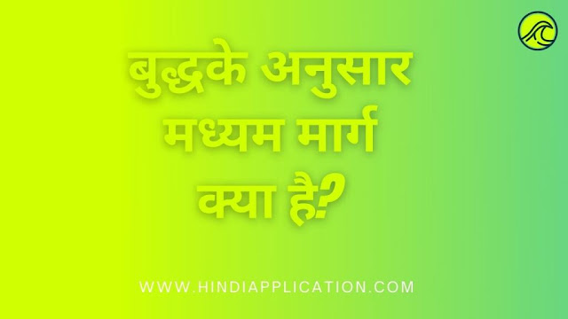 According to Buddha, what is the middle way In Hindi