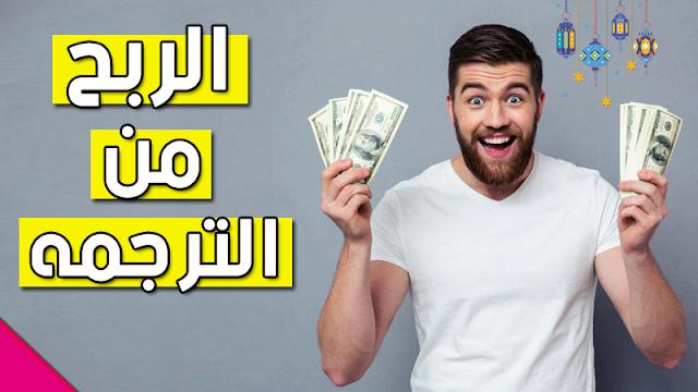 ربح المال من الانترنت عبر الترجمه