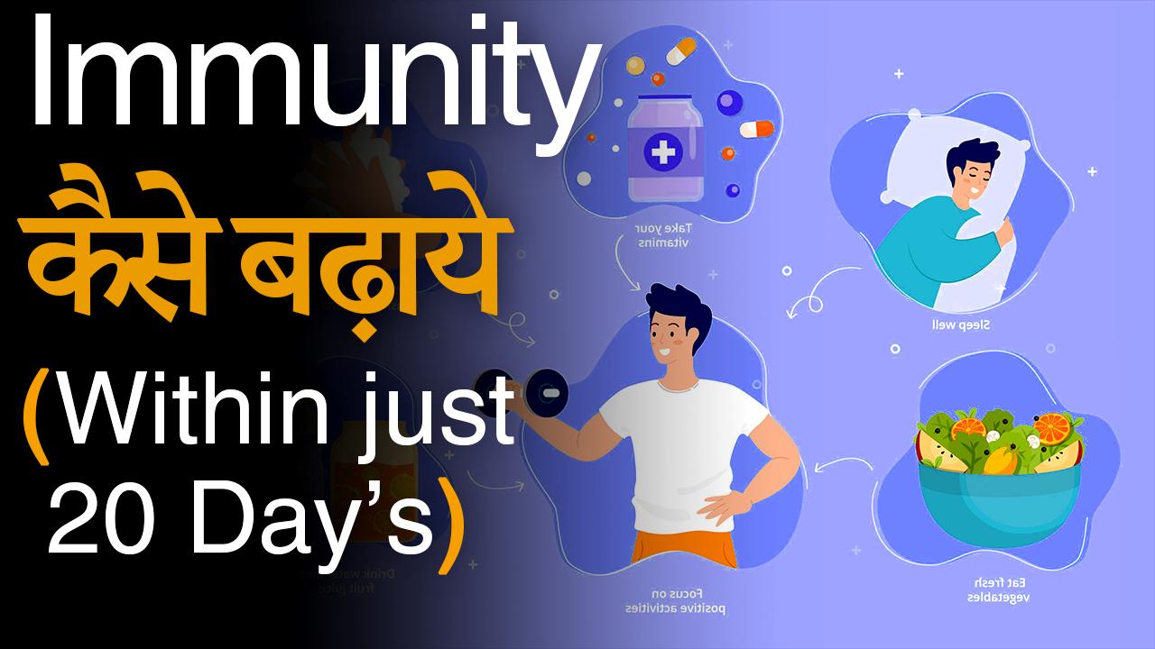 इम्युनिटी बढ़ाने का रामबाण घरेलु उपाय | Immunity badhane ka gharelu upay in hindi