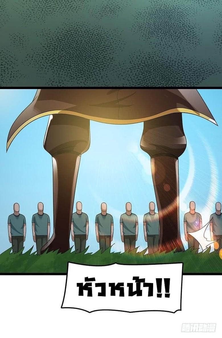Immortal King of City - หน้า 14