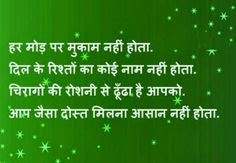 Dost Shayari in hindi