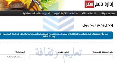 """بالخطوات طريقة إضافة المواليد الجدد على بطاقة التموين ، وتحديث بيانات البطاقة التموينية إلكترونيا من خلال الموقع الإلكتروني """" دعم مصر """""""