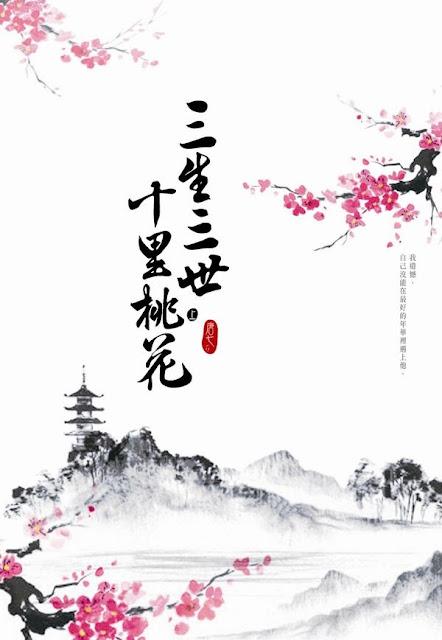 三生三世十里桃花 小說