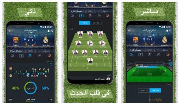 تحميل برنامج متابعة أخبار المباريات 365Scores للاندرويد 2021