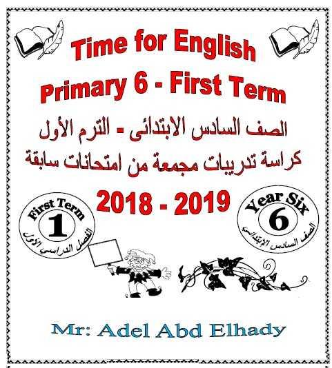 كراسة تدريبات لغة انجليزية للصف السادس الابتدائي ترم أول 2019  مجمعة من الامتحانات السابقة