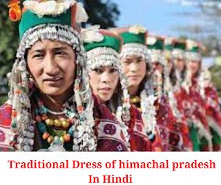 Traditional Dress of himachal pradesh In Hindi