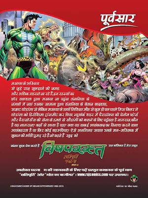 Vishprasth-Inner-PageKshatiporti-3-raj-comics