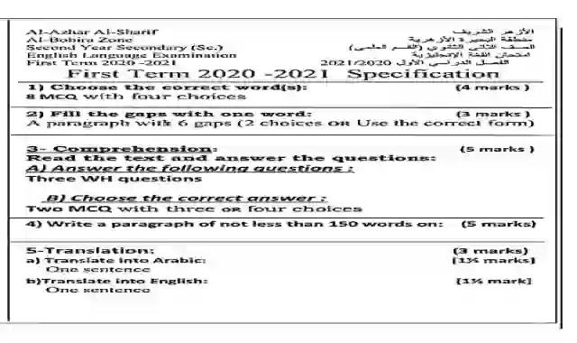 مواصفات امتحان اللغة الانجليزية للازهر الشريف للصف الثاني الثانوى 2021 القسم الادبي والقسم العلمى