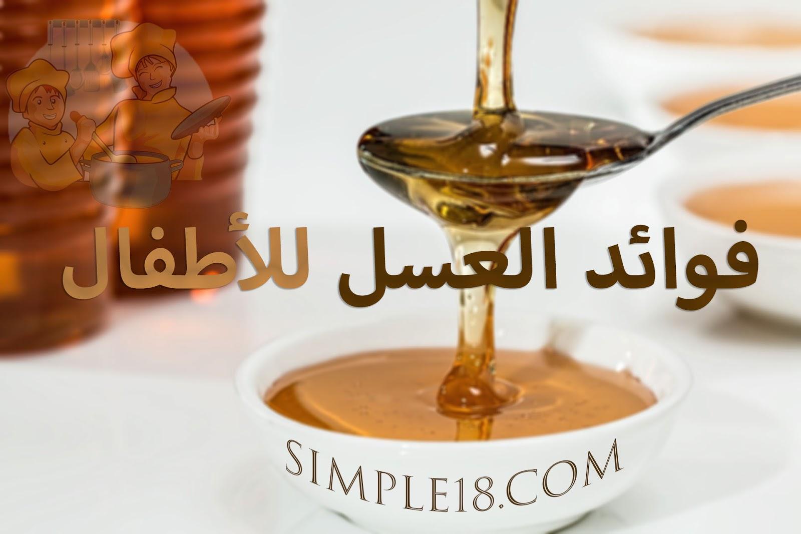 فوائد العسل للأطفال قبل النوم | علاج التبول الليلي