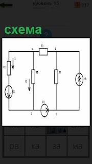 Рисунок электрической схемы с элементами размещения сопротивления и транзисторов