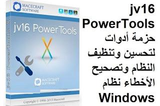 jv16 PowerTools 5-468 حزمة أدوات لتحسين وتنظيف النظام وتصحيح الأخطاء نظام Windows