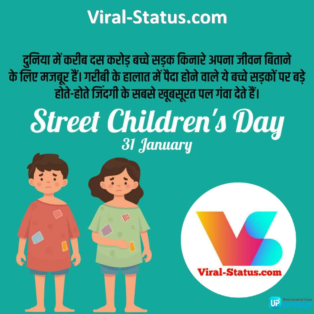 international street children's day quotes