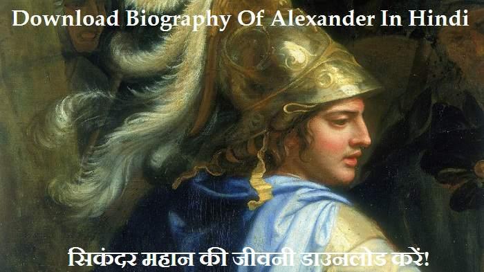 sikandar ki jeevani,sikandar biography in hindi