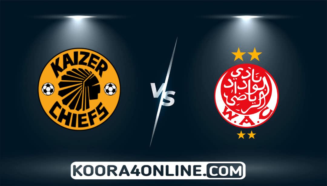 مشاهدة مباراة  بث مباشر كايزر تشيفز الوداد 26-06-2021 دوري أبطال أفريقيا