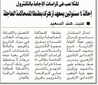 احالة 4 مسئولين بالازهر للمحاكمة لتلاعبهم في كراسات الاجابة بالكنترول للثانوية الازهرية