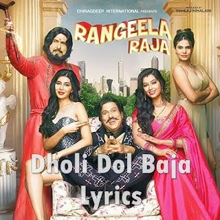 Dholi Dol Baja Lyrics Rangeela Raja [2019]