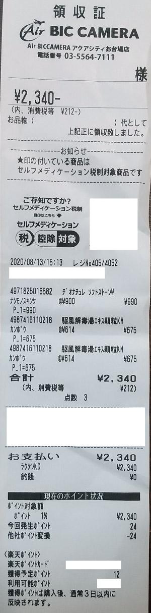 Air BicCamera アクアシティお台場店 2020/8/13のレシート