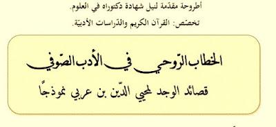الخطاب الرّوحي في الأدب الصوفي -7