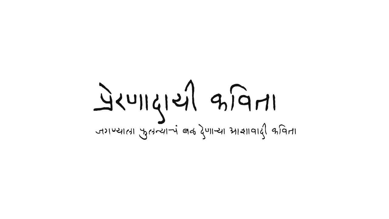 प्रेरणादायी कविता | Marathi Kavita by Subject Tarunai - Youthfulness