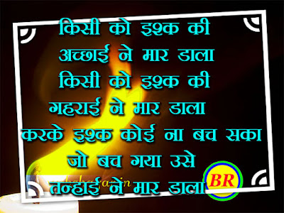 latest hindi shayari for facebook