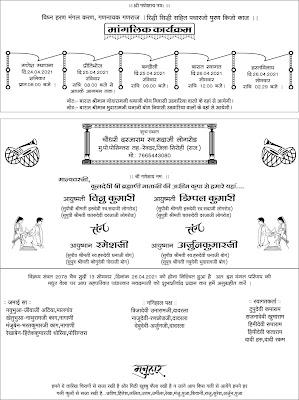 shadi card matter in hindi | शादी कार्ड का मैटर कैसे बनाये हिंदी