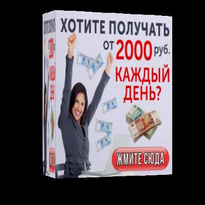Заработок От 2000 Рублей В День