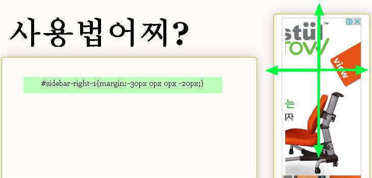 구글블로그 사용법: 사이드바(Sidebar) 상하좌우 위치 조정과 꾸미는 방법