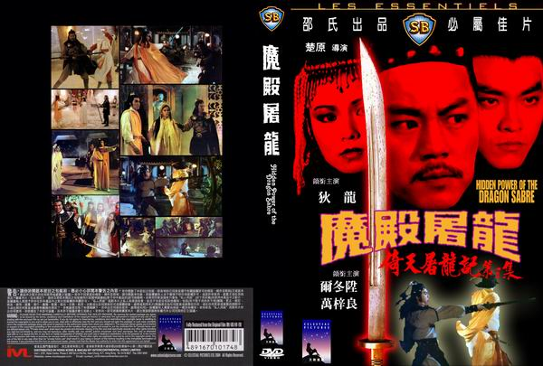 The Hidden Power Of The Dragon Sabre 1984 Full Movie Download