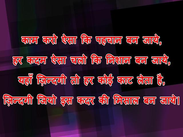 wallpaper hd motivational hindi
