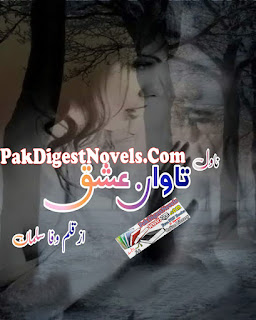 Tawan-E-Ishq (Complete Novel) By Wafa Suleman Free Download Pdf