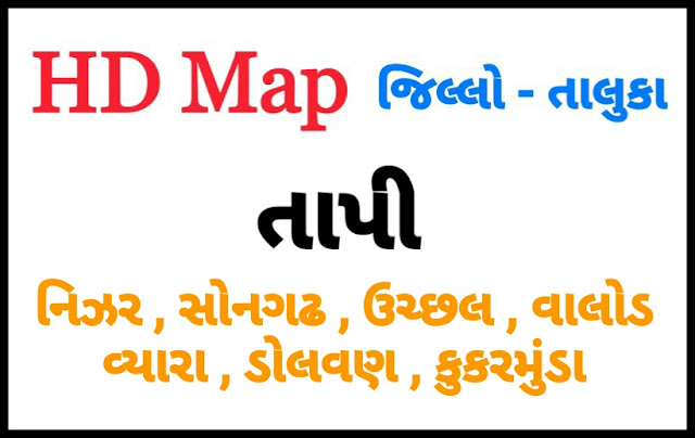 TAPI DISTRICT MAP WITH TEHSIL (TALUKA) MAP NEW 2020 - DOWNLOAD PDF