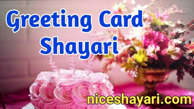 Greeting Card Shayari