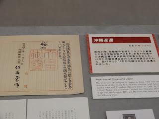 国立公文書館 常設展展示風景