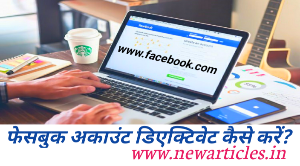 facebook account deactivate kaise kare,www.newarticles.in