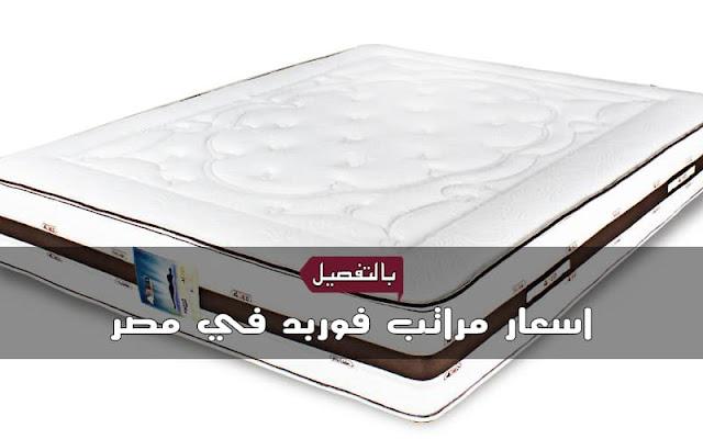 اسعار مراتب فوربد 2018 بالتفصيل واماكن جميع الفروع في مصر