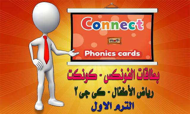بطاقات الفونكس منهج Connect كي جي 2 الترم الاول