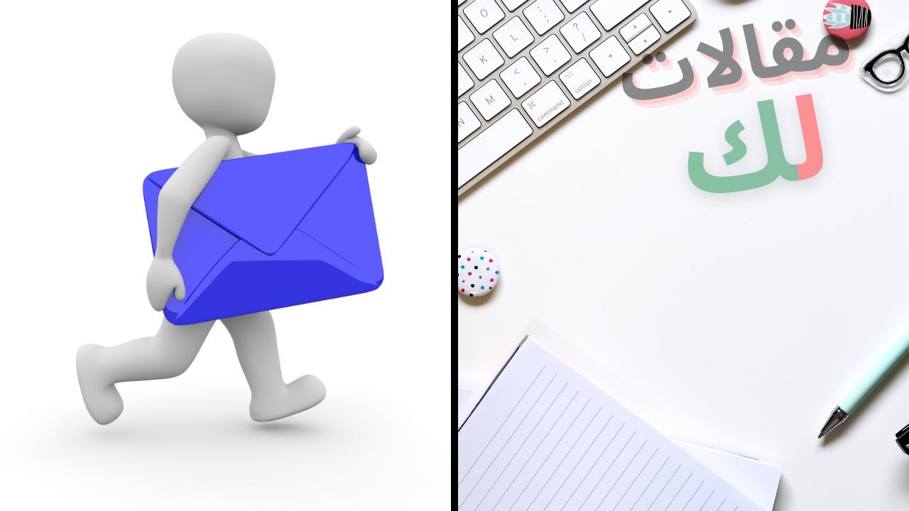 الفرق بين أعمال التسويق عبر المدونة والبريد الإلكتروني