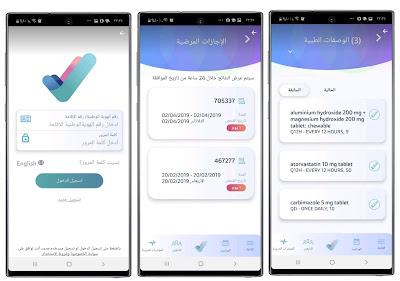 تنزيل تطبيق صحتي 2020 للاندرويد. والايفون صحتي منصة صحية متكاملة برعاية وزارة الصحة في المملكة السعودية