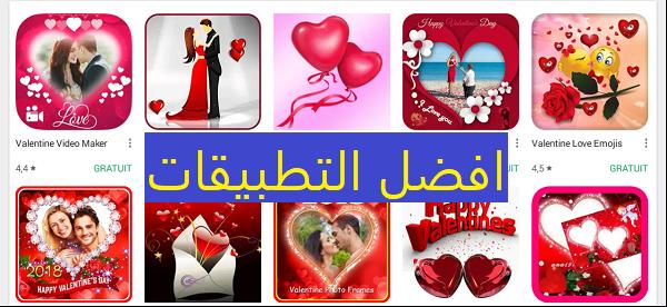 4 تطبيقات لإرسال بطاقات بريدية وتهنئة عيد الحب لسنة 2018