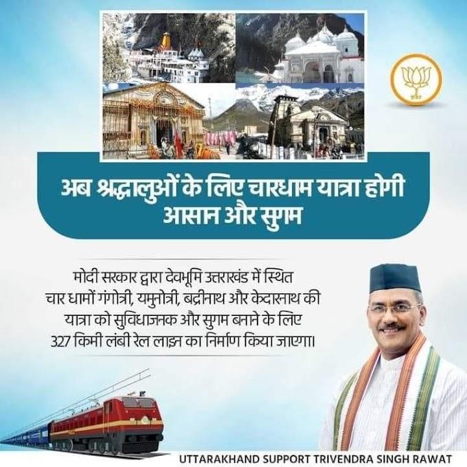 पीएम मोदी और रेल मंत्री का जताया सीएम रावत ने आभार-कहा अब  हो रहा पहाड़ में रेल का सपना साकार-पूरी खबर देखें
