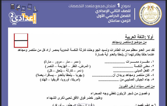 3 نماذج الوزارة الاسترشادية للصف الثانى الاعدادى الترم الاول 2021 (امتحانات متعددة التخصصات)