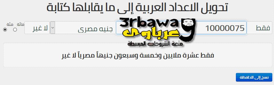 تحويل الاعداد العربية إلى ما يقابلها كتابة
